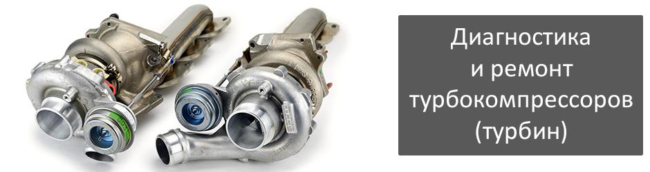 Диагностика и ремонт турбокомпрессоров (турбин)